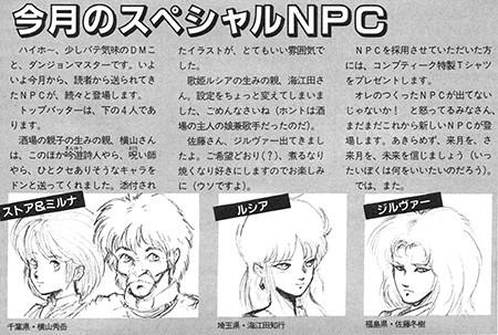 オリジナルNPC