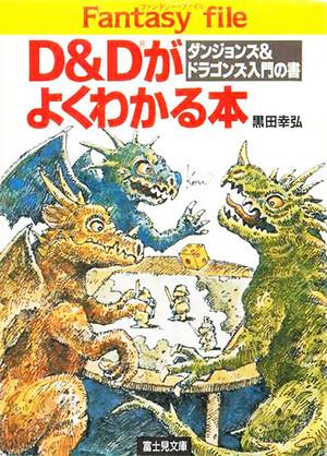 D&Dがよく分かる本