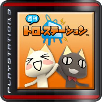 週刊トロ・ステーション00