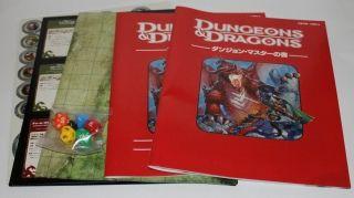 ダンジョンズ&ドラゴンズ(D&D)02