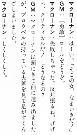 ペンドラゴンリプレイ (4)