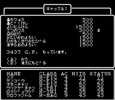 ファミコン版ウィザードリィ08