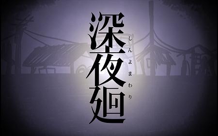 深夜廻(しんよまわり)  (26)