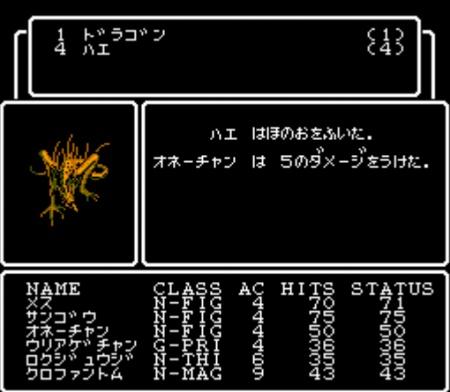 ファミコン版ウィザードリィ12