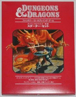 ダンジョンズ&ドラゴンズ(D&D)01