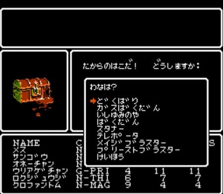 ファミコン版ウィザードリィ01