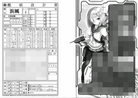 艦これRPG 建造の書弐 (34)