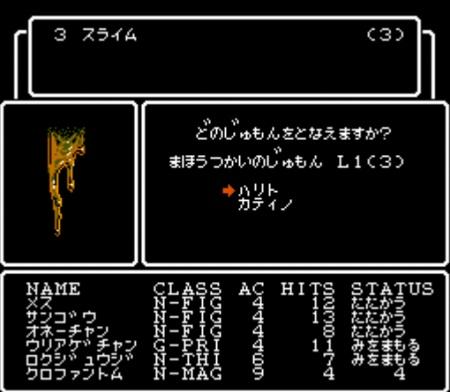 ファミコン版魔法01