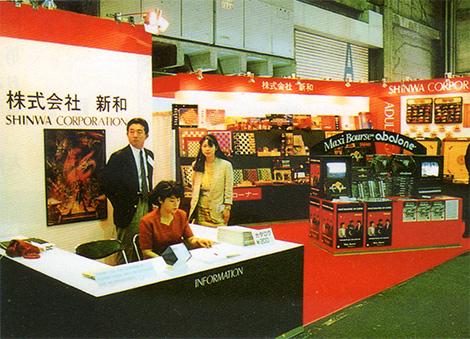 東京おもちゃショー1989新和ブース