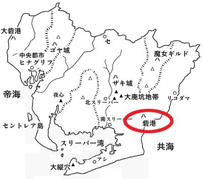 地図(砦港)