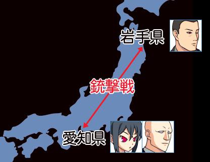 銃撃戦地図2