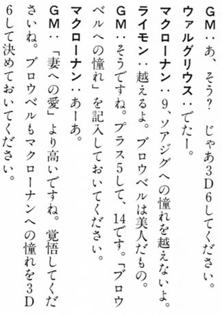 ペンドラゴンリプレイ (6)