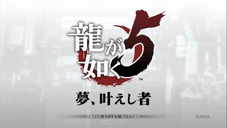 龍が如く5 (3)