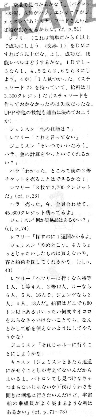 リプレイ05