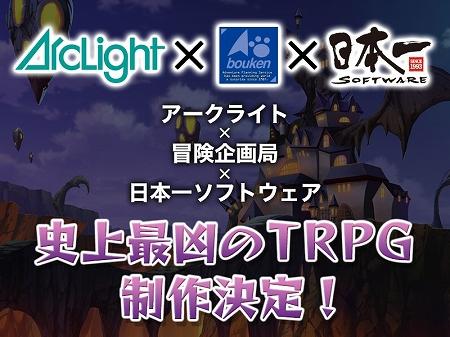日本一ソフトウェア TRPG