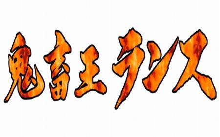 鬼畜王ランス (18)