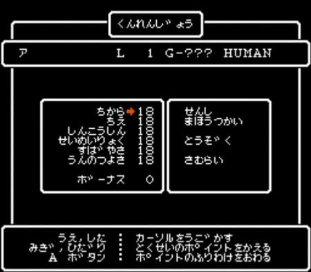 ファミコン版ウィザードリィ15