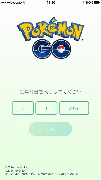 ポケモンGO初 (1)