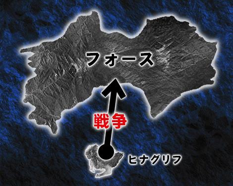 地図②ヒナグリフがフォースに戦争をしかけ