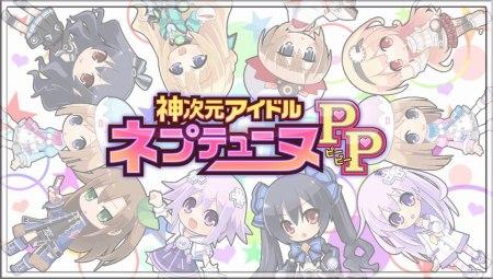 神次元アイドル ネプテューヌPP (1)