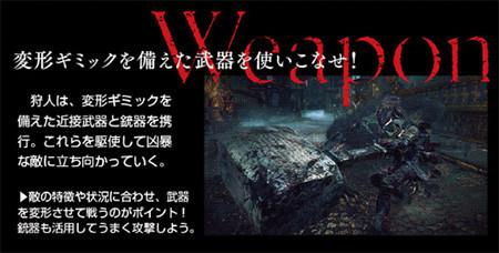 bloodborne (8)