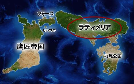 地図①:ラティメリアは隣りある大国