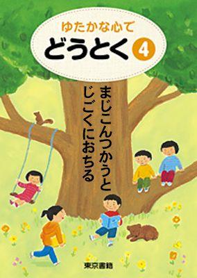 道徳の教科書01