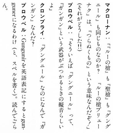 ペンドラゴンリプレイ (7)