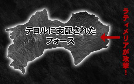 地図④:フォースの東はラティメリアが攻撃してる