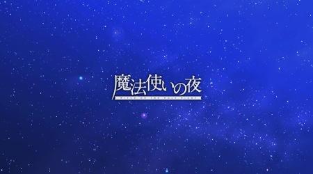 魔法使いの夜クリア