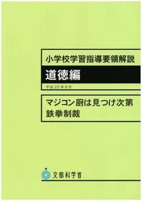 道徳の教科書02