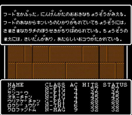 ファミコン版ウィザードリィ06