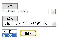 エキサイト翻訳の結果