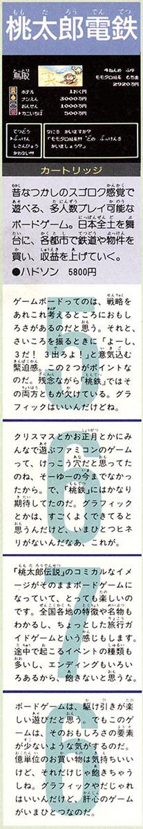 ファミ通レビュー桃鉄01