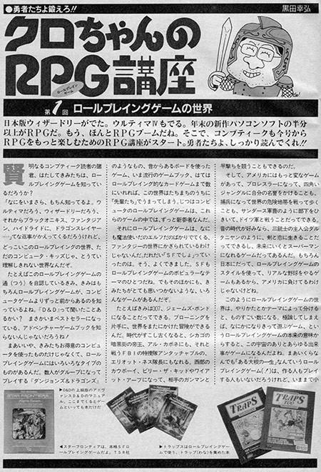 クロちゃんのRPG講座第1回