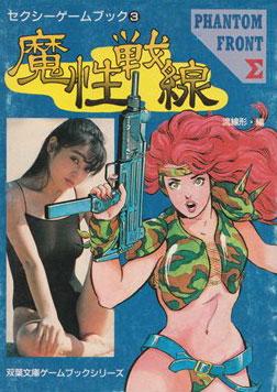 セクシーゲームブック03