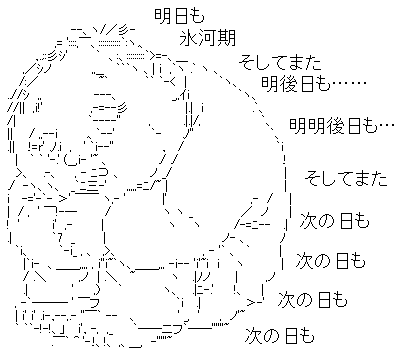 氷河期ニートAA