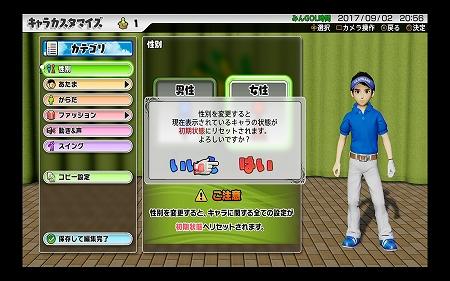 New みんなのGOLF (2)