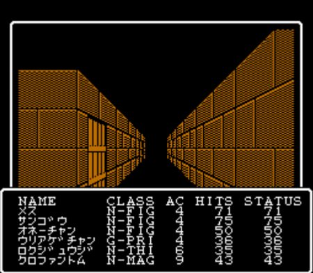 ファミコン版ウィザードリィ09