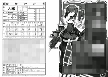 艦これRPG 建造の書弐 (33)