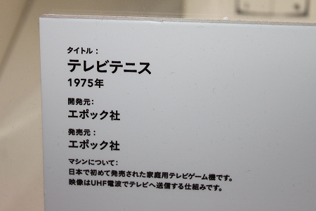 GAME ON/ゲームの展覧会 (14)
