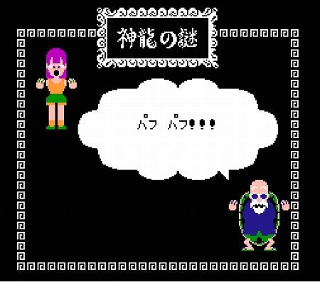 ドラゴンボール 神龍の謎 (4)
