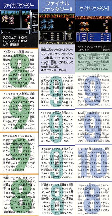 ファミ通レビューFF01
