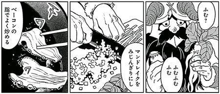 ダンジョン飯 (9)