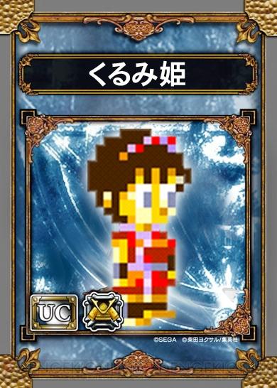 忍者プリンセス(くるみ姫)