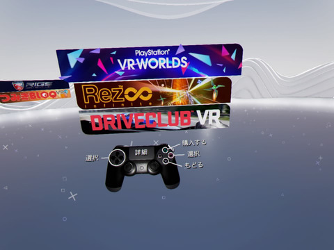 PlayStation®VRいろいろ5