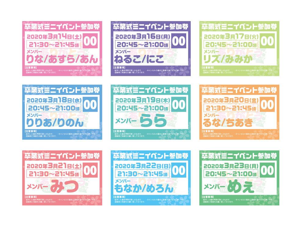 ad200661_melcafe_ticket
