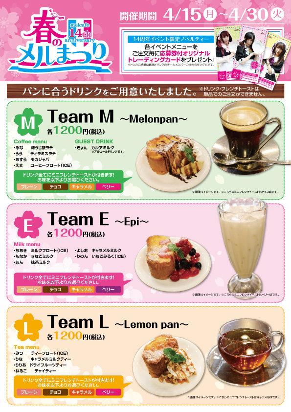 ad200460_14th_menu_omote