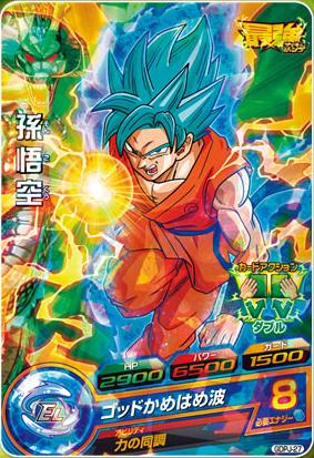 ドラゴンボールヒーローズ 最強ジャンプ 7月号 付録カード