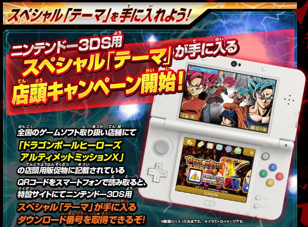 3DSのテーマの、ダウンロード番号がついている …